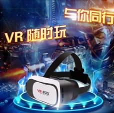 VR3D眼镜主图