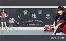 黑板风格淘宝春装新品海报