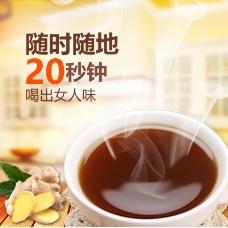 红糖姜茶淘宝直通车主图