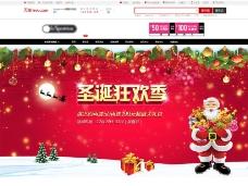 淘宝圣诞狂欢季首页设计PSD素材