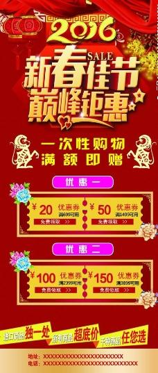 2016春节促销宣传单设计PSD素材