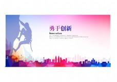 企业励志文化海报展板