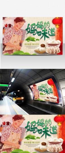 元宵节、汤圆促销海报