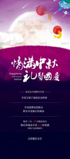 國慶  中秋雙節