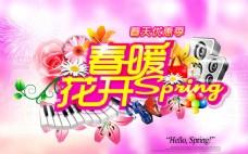 粉色春季促销海报设计PSD素材