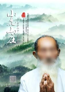 小虎山庄农家乐海报