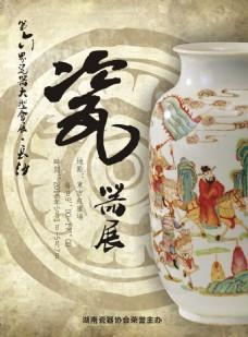 瓷器展览海报