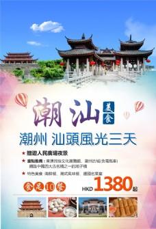 潮汕旅游海报