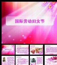 三八妇女节ppt 女性行业PPT模板