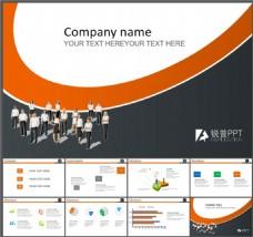 卡通商务人物弧形形状创意简洁商务ppt模板