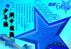 欢度国庆背景图片