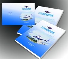 航空画册封面设计