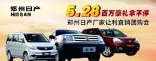 郑州日产汽车4S店广告宣传