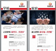 企业文化  企业宣传  海报