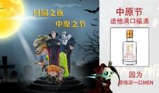 中原节微信海报手机广告