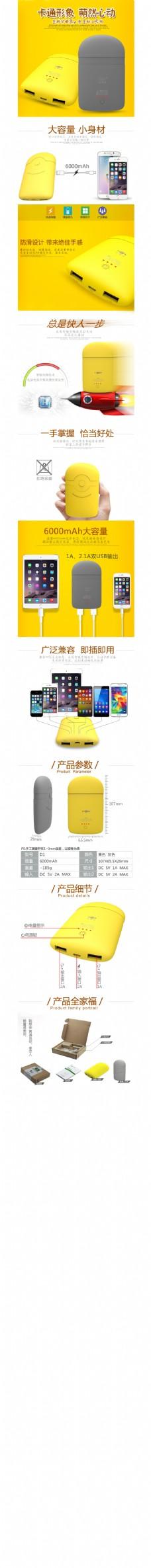 充电宝描述  移动电源详情页设计