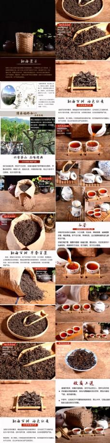 普洱茶淘宝详情页模板