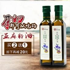 淘宝食用油亚麻籽油主图素材