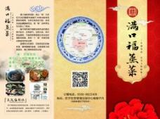 蒸菜 折页 牡丹 美食 餐具 菜品