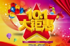 十一国庆大钜惠促销海报PSD素材