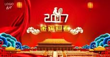 2017金鸡迎春活动海报