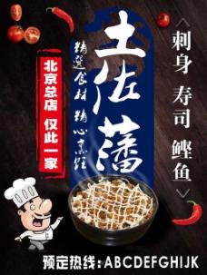 美食餐厅日式餐厅海报美食海报