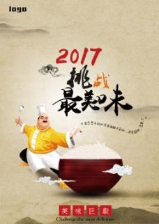 2017挑战最美味活动海报psd分层素材