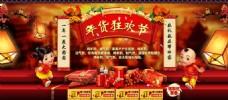 喜庆狂欢电商海报 banner