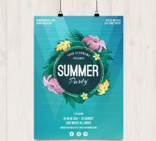 花的夏季派对海报