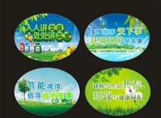 绿化环境城市文明创卫展板