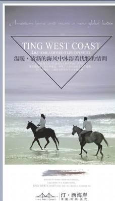 汀西海岸家具海报