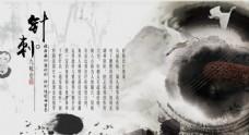 中医针刺海报