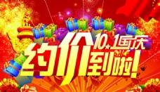 国庆节促销海报报头