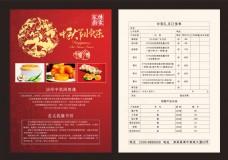 中秋节宣传单 中秋DM单 月饼订货单