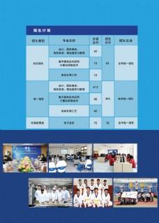 上海市贸易学校招生计划单页