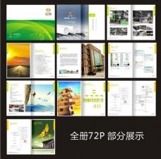 企业管理画册设计矢量素材