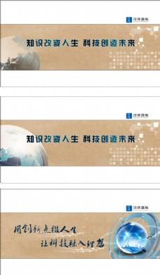 科技改变人生科技创新海报挂画企业文化