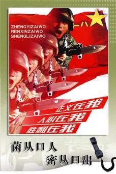 部队保密教育宣传标语图片psd素材