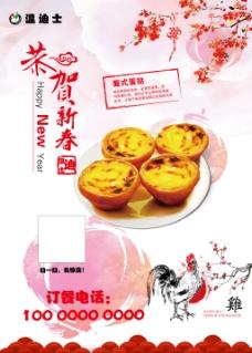 新年蛋挞海报