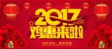 2017年新春促销海报