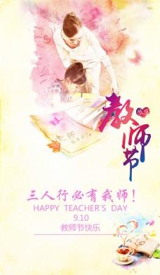 教师节海报设计