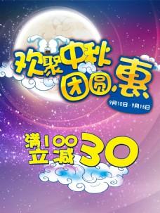 欢聚中秋团圆惠中秋节促销海报