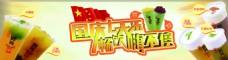 奶茶国庆清新海报灯片