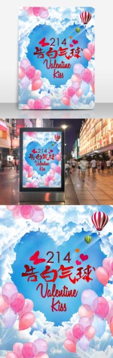 214浪漫告白情人节海报