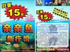 鱼疗宣传单