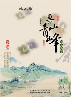 卡通山峰云朵茶叶包装封面图片