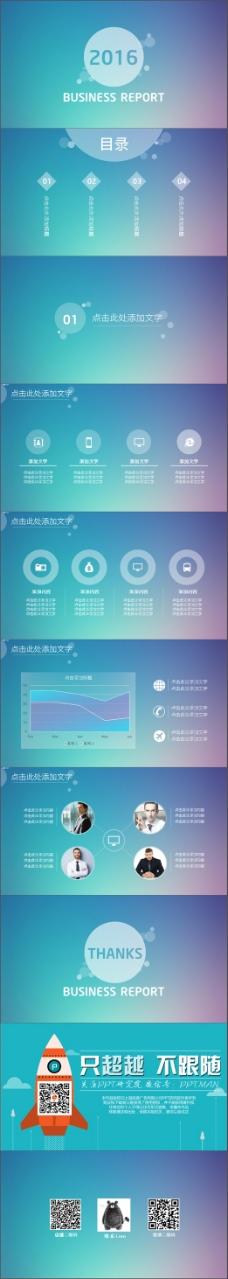 iOS风商务汇报PPT模板