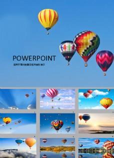 气球蓝色天空风景ppt背景图片