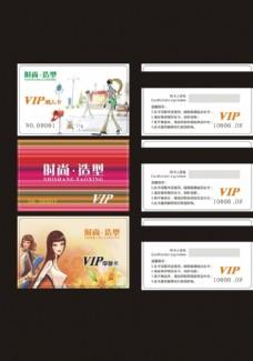 服装会员卡 VIP会员卡