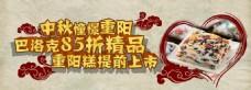 巴洛克馒头重阳糕85折特价banner图